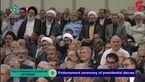 اشک و بغض حسن روحانی در مراسم تنفیذ دوازدهم حین ایراد سخنرانی + فیلم