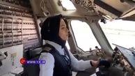 لحظه فرود دلهرهآور بانوی خلبان ایرانی با یک هواپیمای MD80 +فیلم