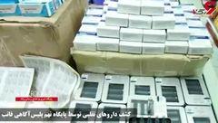 دستگیری عاملان توزیع داروهای تقلبی در شهرری +فیلم