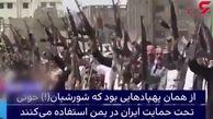 روایت تلویزیون رژیم صهیونیستی از قدرت پهپادی ایران+فیلم