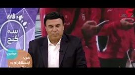 پرویز مظلومی: فوتبالیستهای ما سواد سیاسی ندارند اما وارد سیاست میشوند + فیلم