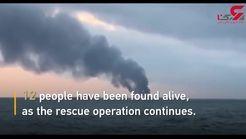 آتش گرفتن دو کشتی در تنگه کرچ دست کم 10 کشته برجای گذاشت+فیلم