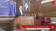 جزییات محکومیت زندان متهمان خاص قوه قضاییه ایران + فیلم