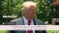 ترامپ: ایرانی ها نمی توانند لقمه نانی بخرند!+فیلم