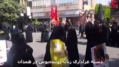 دسته عزاداری زنان روبنده پوش در همدان + فیلم