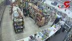 2 دله دزد سوپر مارکت دزد مسلح را تحویل فروشنده دادند و..!+فیلم دیدنی