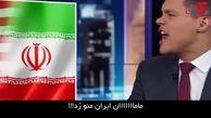 مجری امریکایی : مامان ایران من رو زد ! + فیلم