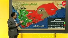 اوضاع یمن چگونه است؟ + فیلم