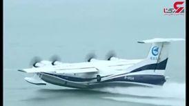 نخستین پرواز بزرگترین هواپیمای آبی- خاکی + فیلم دیدنی