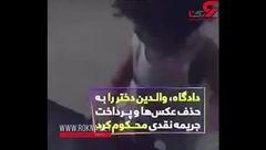 سوءاستفاده از کودکان توسط والدین برای افزایش فالوئر! / شکایت بچه ها از پدرو مادر + فیلم