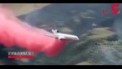 مانور هواپیماى DC10 در میان کوهها براى خاموش کردن آتش + فیلم