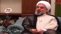 حجاب چگونه در ایران اجباری شد / حسن روحانی چه نقشی داشت؟! +فیلم
