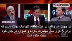 تعریف کارشناس خارجی از تاریخ با شکوه ایران+فیلم