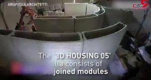 این خانه واقعی با تکنولوژی سه بعدی چاپ شد +فیلم
