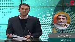 علت عدم حضور استاندار گلستان در این استان از زبان وزیر کشور + فیلم