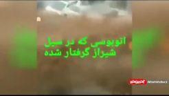 فیلم دلهره آور از داخل اتوبوس گرفتار در سیل امروز شیراز + تصویر