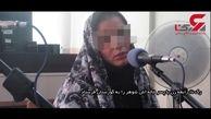 اعتراف 10 زن و مرد در 6 پرونده قتل تهران + فیلم گفتگو با قاتلان