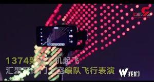 پهباد های چینی و ثبت رکورد جهانی! + فیلم