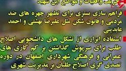 ابعاد جدیدی از درگیری با دانشجویان در برنامه شهرداری اصفهان + فیلم