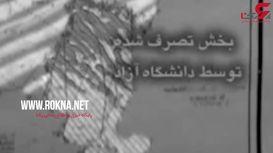 ناگفتههایی از درگیری مسئولان وقت دانشگاه آزاد با خانواده مرحوم مهدی هادوی + فیلم