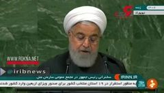 حمله شدید روحانی به ترامپ در سازمان ملل + فیلم و جزییات